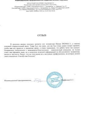 ИП Перфильев Евгений Георгиевич